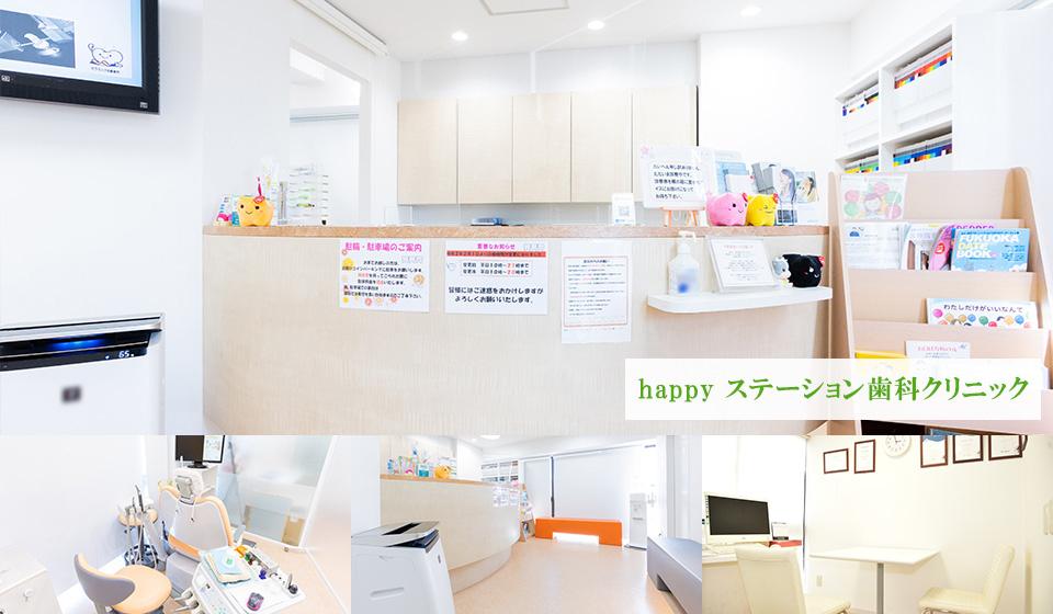 (医)happy ステーション歯科クリニック