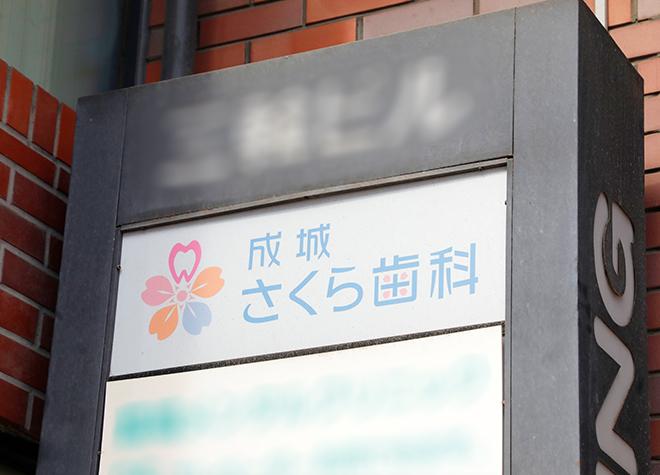 成城さくら歯科_医院写真1