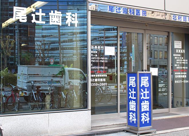 尾辻歯科医院_医院写真8