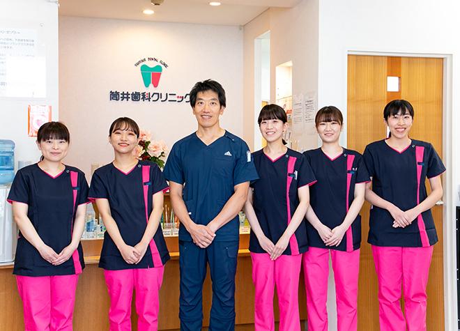 筒井歯科クリニック