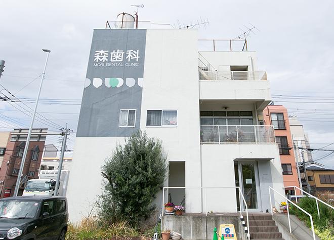 森歯科診療所