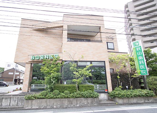 秋山歯科医院_医院写真2