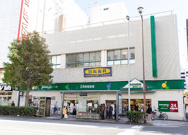 田坂歯科クリニック_医院写真1
