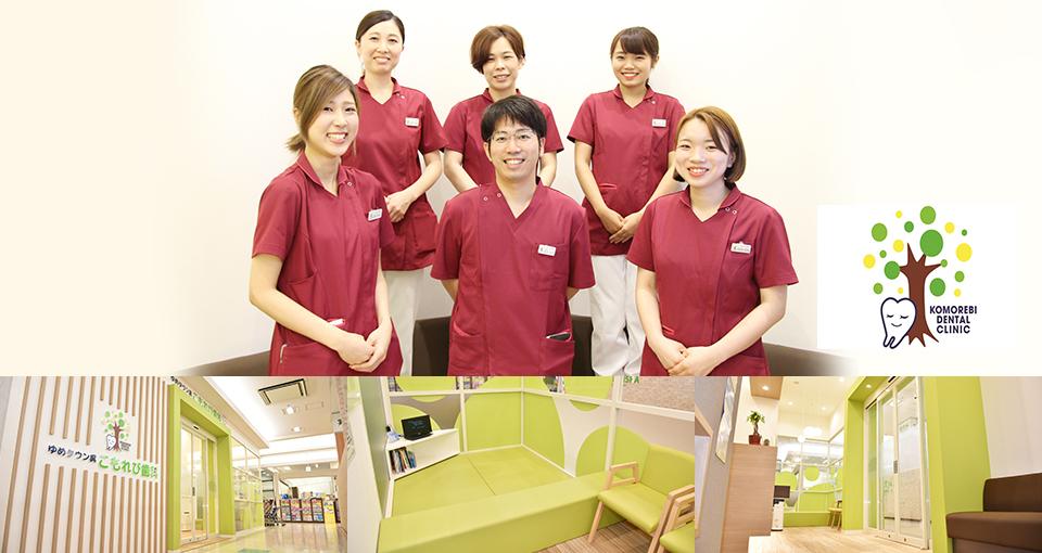 医療法人社団ゆめタウン呉こもれび歯科