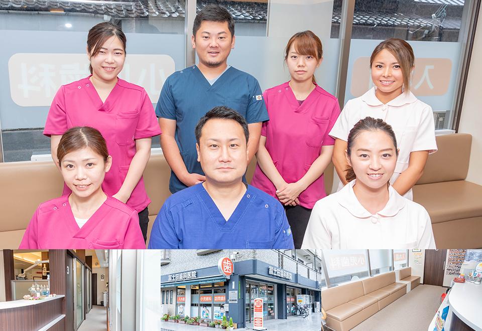 冨士田歯科医院
