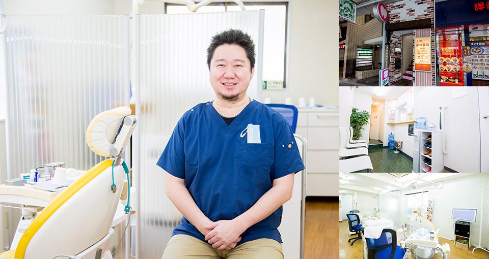 上荻歯科医院