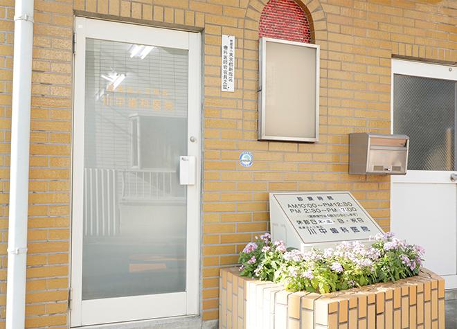 新宿川中歯科医院_医院写真2