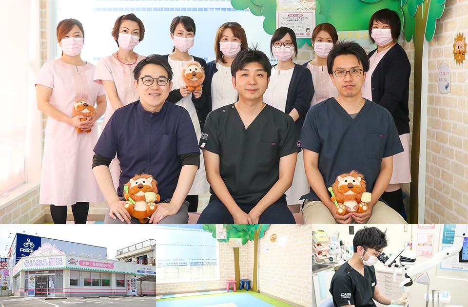 らいおん歯科クリニック 16号医院