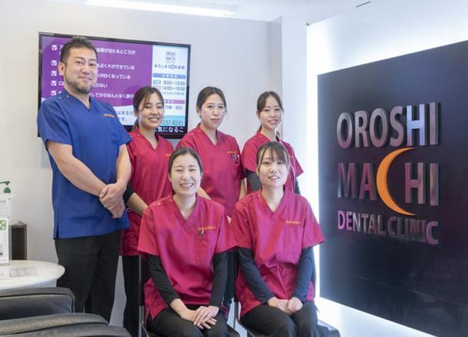 おろしまち歯科医院(写真0)