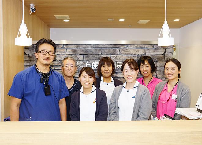 緒方歯科医院