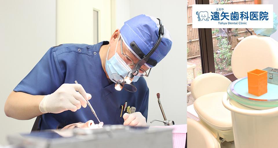 遠矢歯科医院(福井市二の宮)