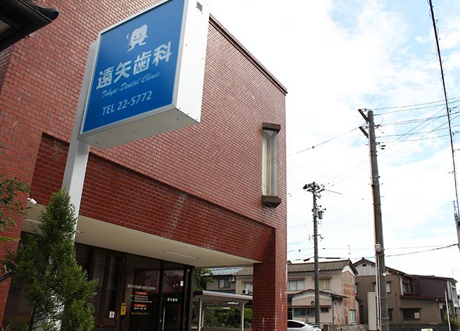 遠矢歯科医院(福井市二の宮)_医院写真1