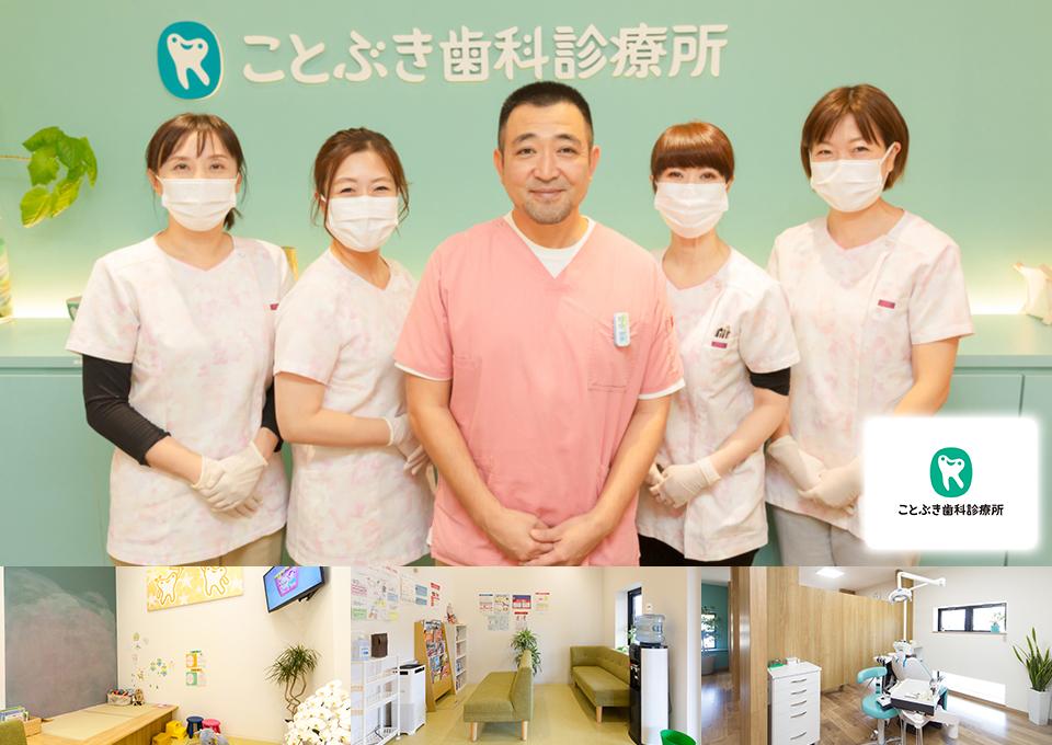 ことぶき歯科診療所