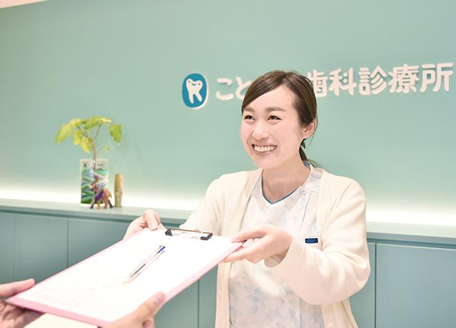 ことぶき歯科診療所_医院写真1