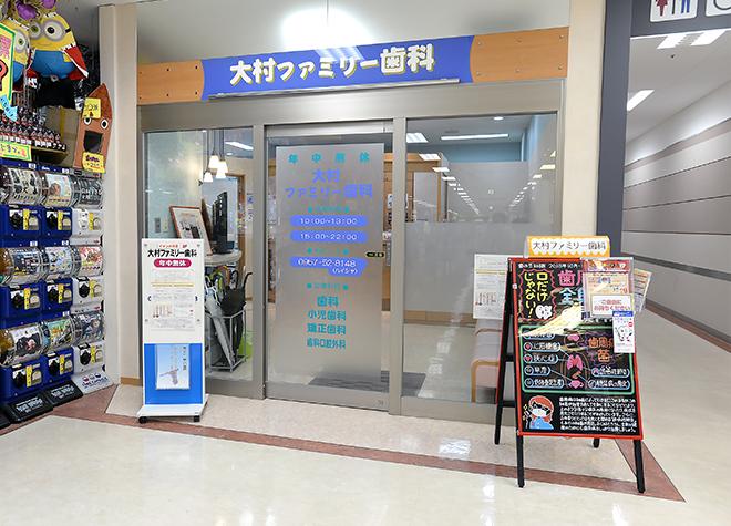 大村ファミリー歯科_医院写真8