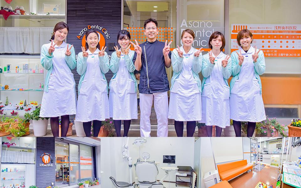 浅野歯科医院