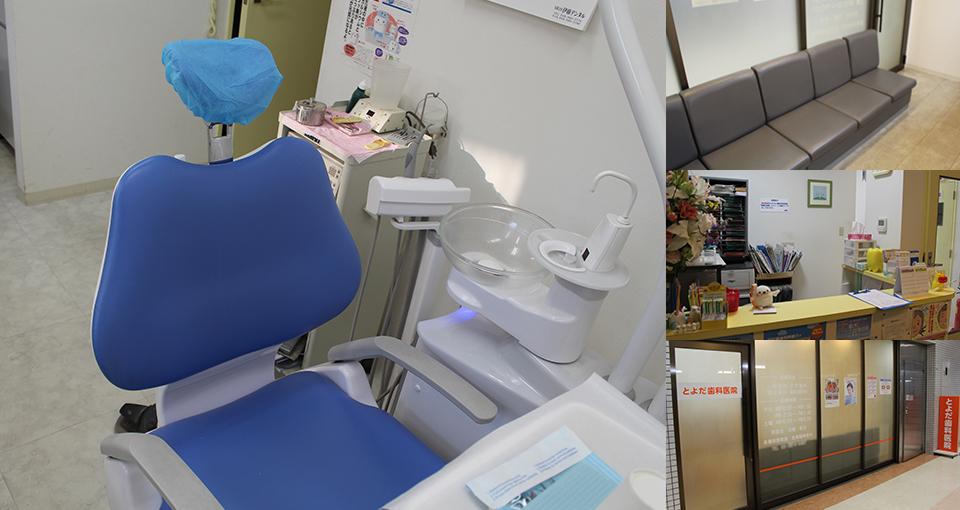 とよだ歯科医院(文京区千駄木)