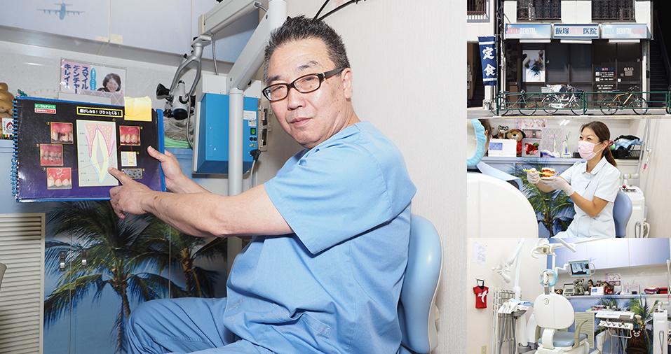 飯塚歯科医院