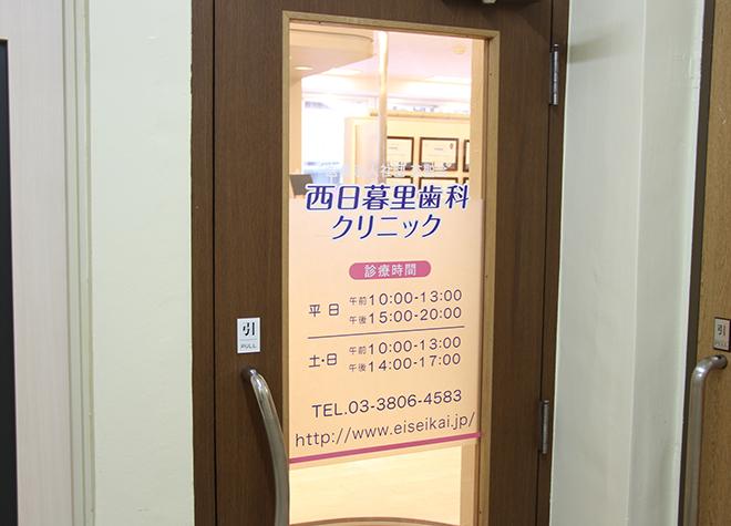 西日暮里歯科クリニック_医院写真1