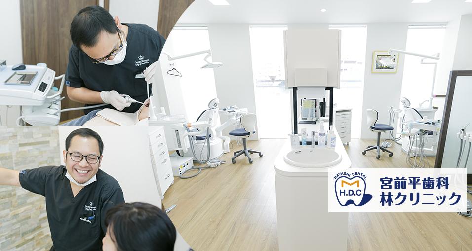 宮前平歯科林クリニック
