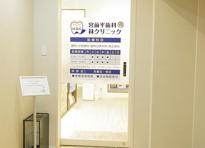 宮前平歯科林クリニック_医院写真8