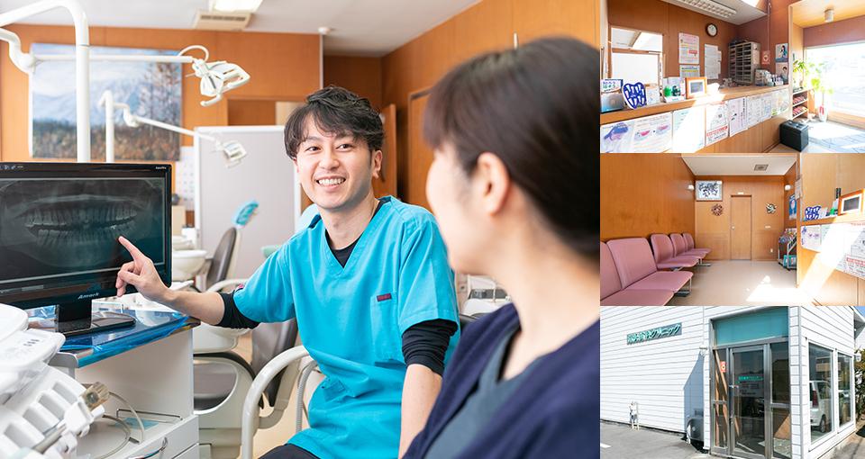 滝沢歯科クリニック