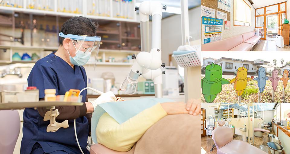 おやけ歯科医院