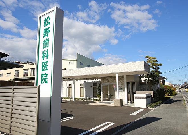 松野歯科医院_医院写真1