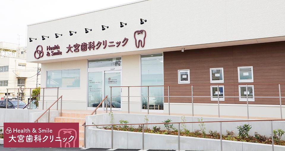 医療法人社団 Health & Smile 大宮歯科クリニック