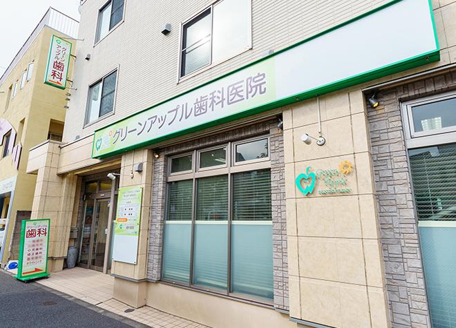 グリーンアップル歯科医院_医院写真8