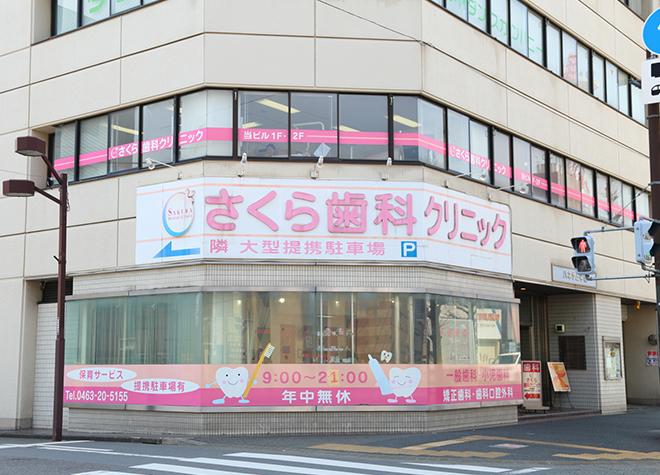さくら歯科クリニック平塚_医院写真4