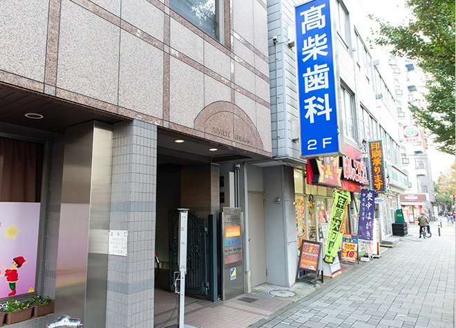 川崎さつき橋デンタルオフィス_医院写真8