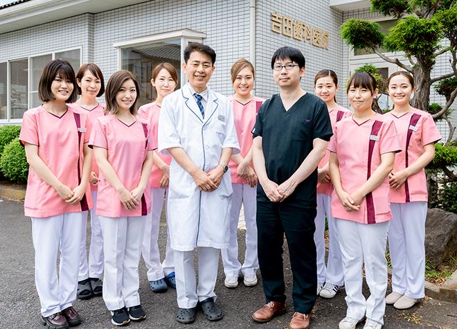 医療法人 徳慧会 吉田歯科医院