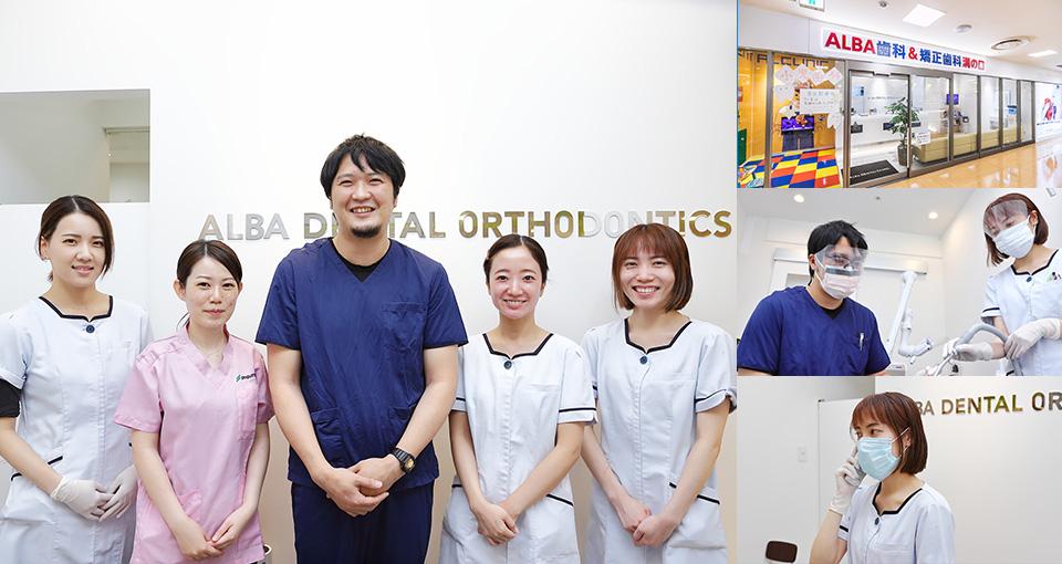 ALBA歯科&矯正歯科 溝の口