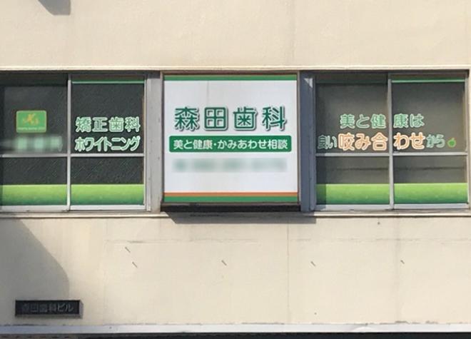 森田歯科医院(キャナルシティ博多バス停前)