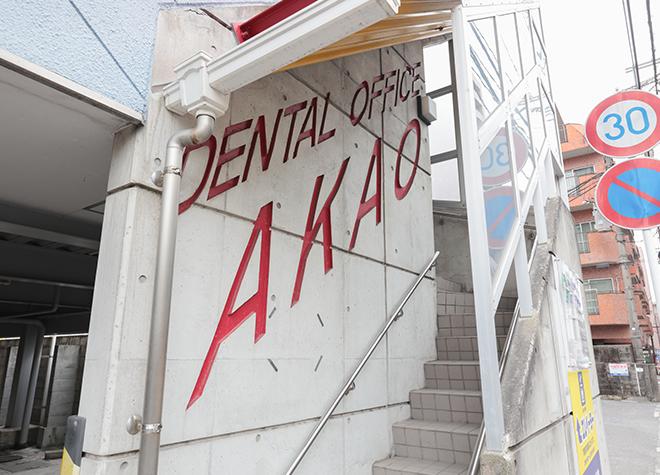 赤尾歯科医院