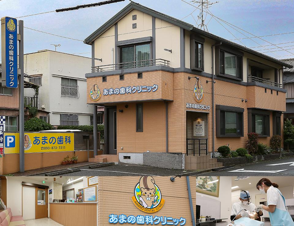 医療法人 あまの歯科クリニック(北九州市)