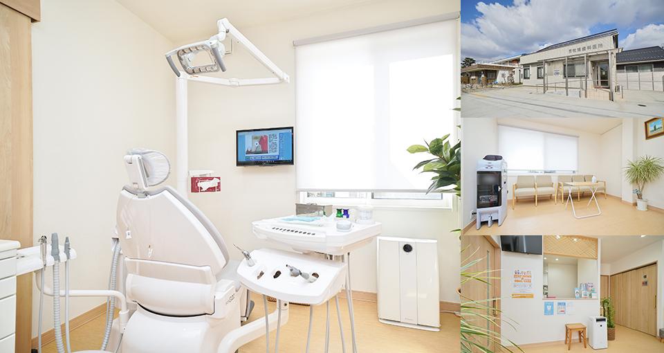 牧浦歯科医院
