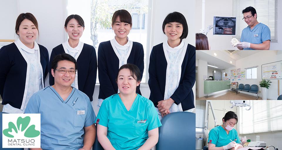 まつお歯科クリニック