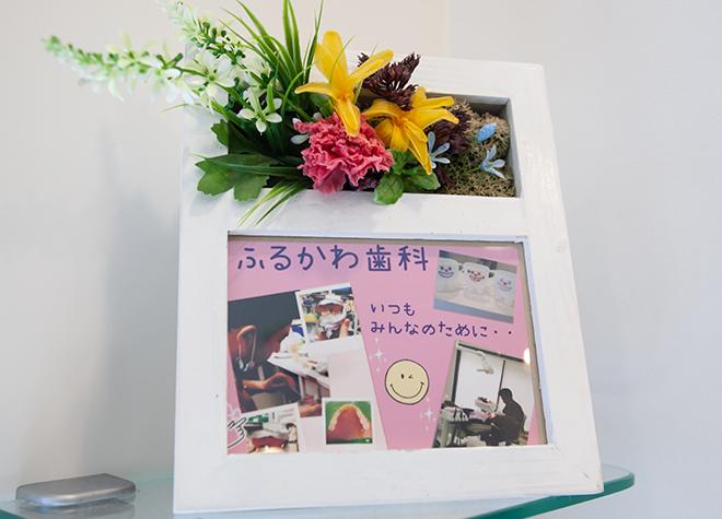 ふるかわ歯科クリニック_医院写真6