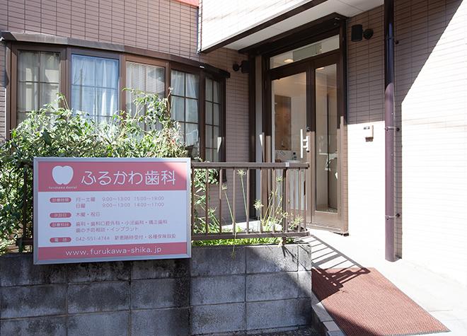 ふるかわ歯科クリニック_医院写真8