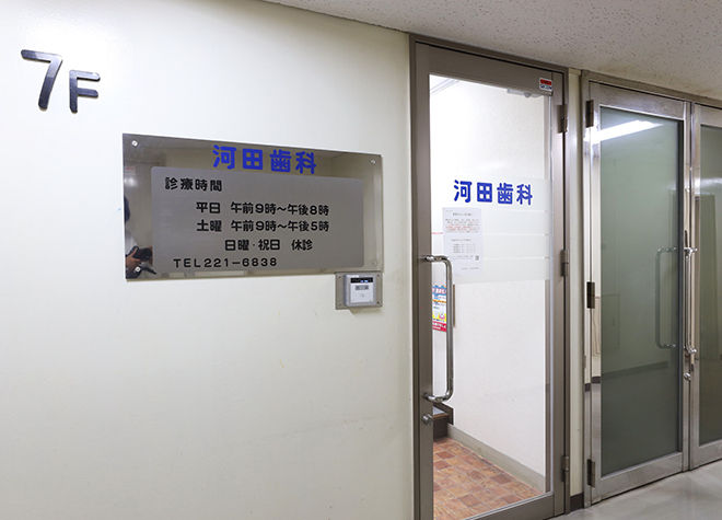 河田歯科【新八丁堀ビル7階】