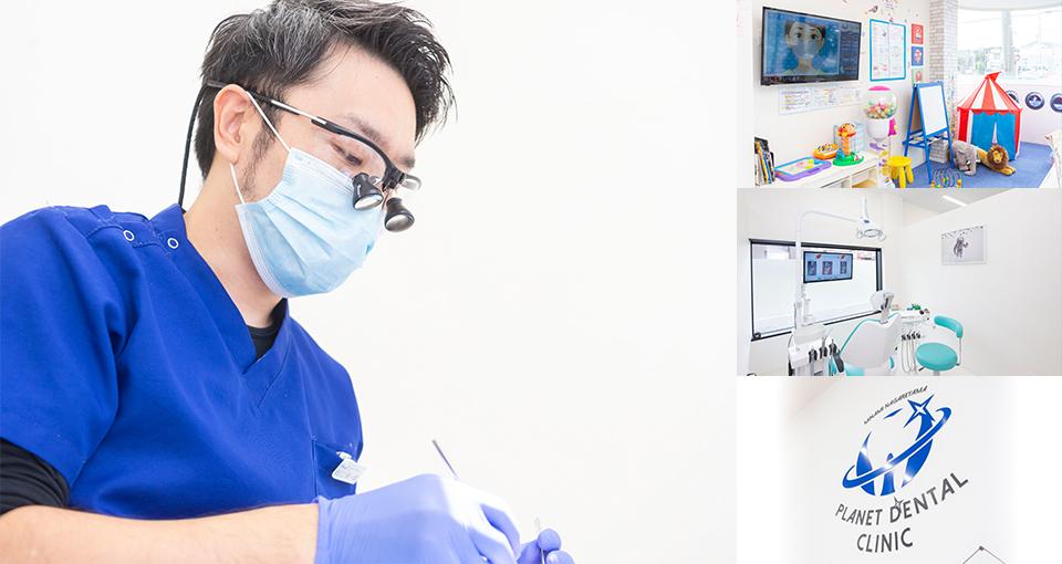 南流山プラネット歯科クリニック
