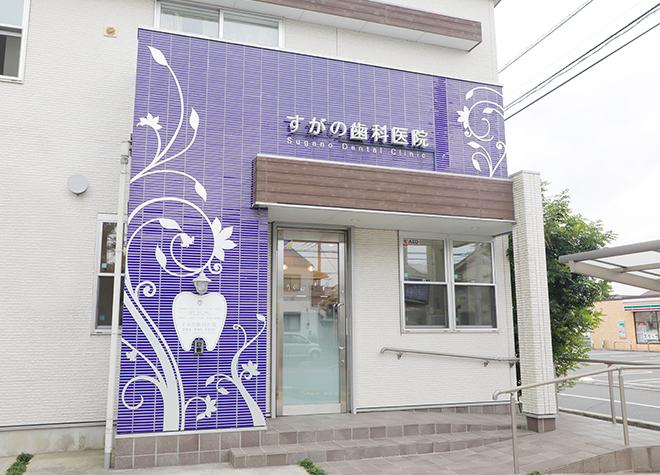 すがの歯科医院_医院写真8