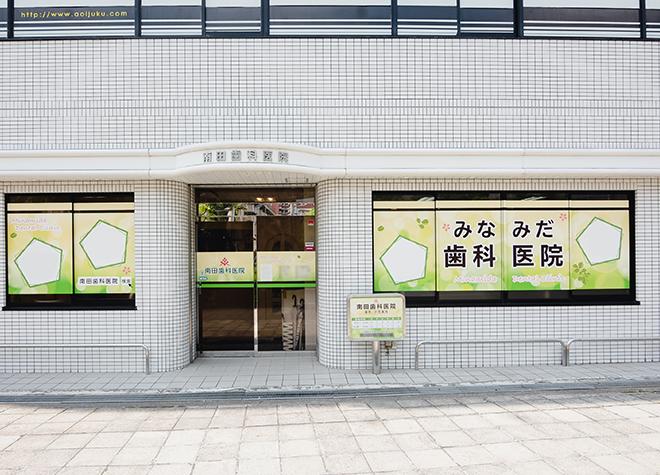南田歯科医院