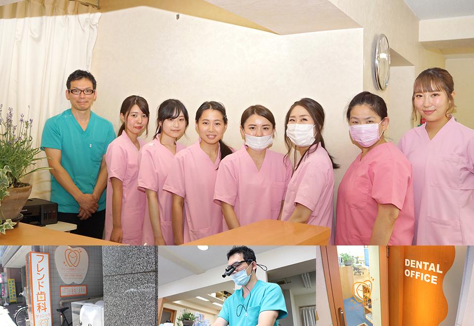 フレンド歯科クリニック
