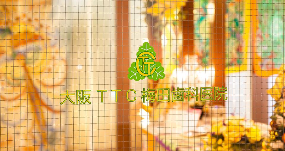 大阪T.T.C.梅田歯科医院