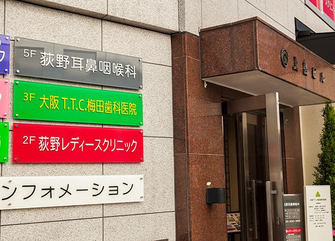 大阪T.T.C.梅田歯科医院_医院写真1