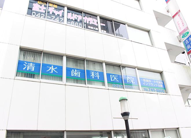 清水歯科医院_医院写真1