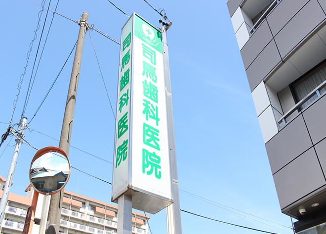 司馬歯科医院_医院写真8